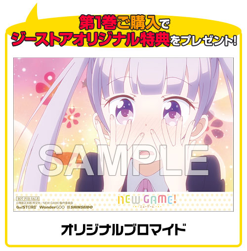 NEW GAME!/NEW GAME!/★GEE!特典付★NEW GAME! Lv.1【Blu-ray】