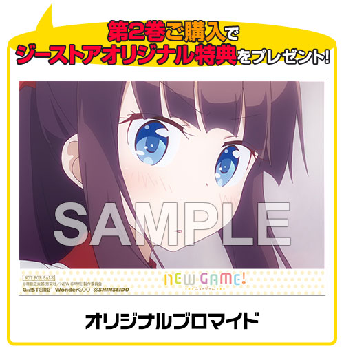 NEW GAME!/NEW GAME!/★GEE!特典付★NEW GAME! Lv.2【Blu-ray】