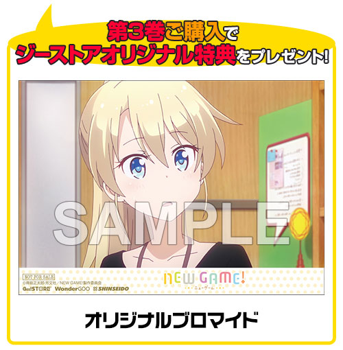 NEW GAME!/NEW GAME!/★GEE!特典付★NEW GAME! Lv.3【Blu-ray】