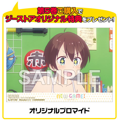 NEW GAME!/NEW GAME!/★GEE!特典付★NEW GAME! Lv.5【DVD】