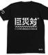 巨災対Tシャツ