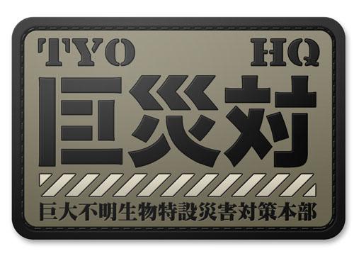 ゴジラ/シン・ゴジラ/巨災対PVC樹脂製パッチ