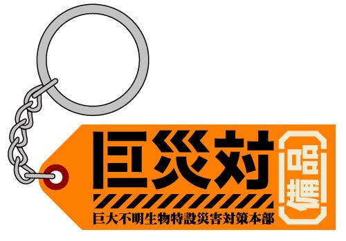 ゴジラ/シン・ゴジラ/巨災対備品PVC樹脂製キーホルダー