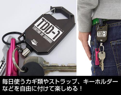 フルメタル・パニック!/フルメタル・パニック!/TDD-1リールキーホルダー