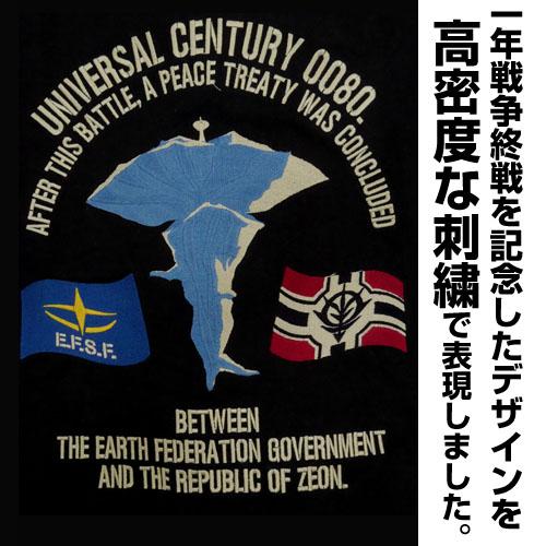 ガンダム/機動戦士ガンダム/ア・バオア・クー刺繍ツアージャケット