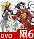 ★GEE!特典付★文豪ストレイドッグス 限定版 第6巻 【DVD】