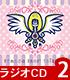 ラジオCD 「ねじ巻き精霊戦記 天鏡のアルデラミンwebラジ..