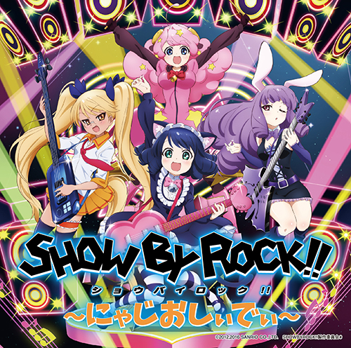 SHOW BY ROCK!!/SHOW BY ROCK!!/【音泉文化祭2016対象商品】★音泉通販限定特典付★TVアニメ「SHOW BY ROCK!!」~にゃじおしぃでぃ~