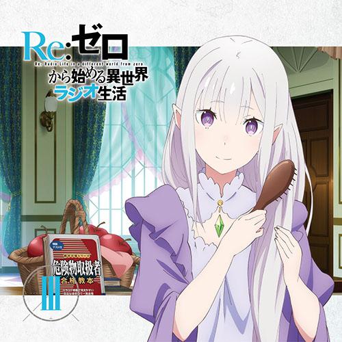 Re:ゼロから始める異世界生活/Re:ゼロから始める異世界生活/ラジオCD 「Re:ゼロから始める異世界ラジオ生活」 Vol.3