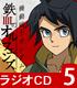 ラジオCD 「鉄華団放送局」 Vol.5