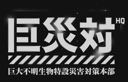 ゴジラ/シン・ゴジラ/巨災対Tシャツ
