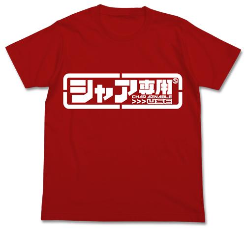 ガンダム/機動戦士ガンダム/★海外限定★アジア限定 CHAR AZNABLE'S USE Tシャツ