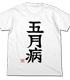 双葉杏の五月病Tシャツ