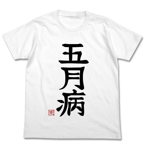THE IDOLM@STER/アイドルマスター シンデレラガールズ/双葉杏の五月病Tシャツ