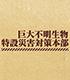 ゴジラ/シン・ゴジラ/シン・ゴジラ第4形態つままれストラップ
