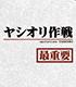 ヤシオリ作戦クリアファイル