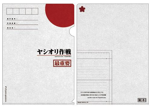 ゴジラ/シン・ゴジラ/ヤシオリ作戦クリアファイル