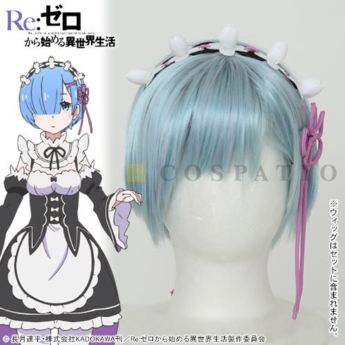 Re:ゼロから始める異世界生活/Re:ゼロから始める異世界生活/ヘッドドレス レムver.