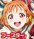 ラブライブ! スクールアイドルコレクション Vol.05 『ラブラ...