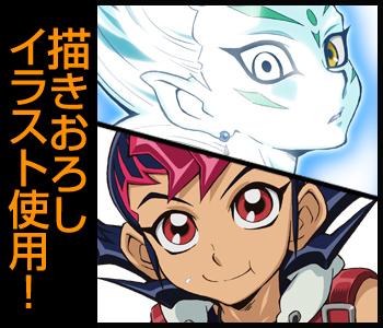 遊☆戯☆王/遊☆戯☆王 ZEXAL/遊馬&アストラル クッションカバー