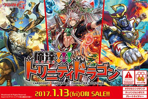カードファイト!! ヴァンガード/カードファイト!! ヴァンガードG/カードファイト!! ヴァンガードG キャラクターブースター第2弾 俺達!!!トリニティドラゴン/1ボックス