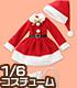 AZONE/Pureneemo Original Costume/POC386【1/6サイズドール用】PNS ハッピー☆クリスマスセット