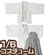 AZONE/Pureneemo Original Costume/ALB163【1/6サイズドール用】PNXS 男の子羽織・袴セット~飛翔~