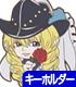 キャベンディッシュつままれキーホルダー
