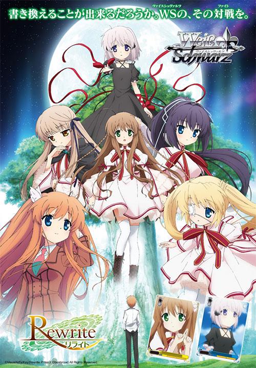 Rewrite/Rewrite/ヴァイスシュヴァルツ ブースターパック TVアニメ『Rewrite』/1ボックス