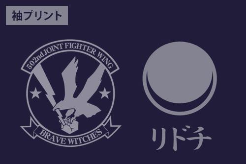 ストライクウィッチーズ/ブレイブウィッチーズ/雁淵ひかり パーソナルマークTシャツ