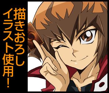 遊☆戯☆王/遊☆戯☆王デュエルモンスターズGX/遊城十代フルカラーパスケース