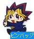 つかまれ!武藤遊戯 ピンバッジ