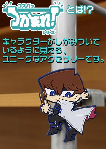 遊☆戯☆王/遊☆戯☆王デュエルモンスターズ/つかまれ!海馬瀬人 マグネット
