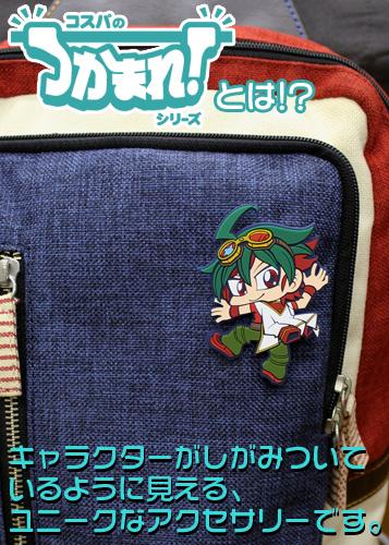 遊☆戯☆王/遊☆戯☆王ARC-V/つかまれ!榊遊矢 ピンバッジ