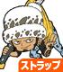 トラファルガー・ローつままれストラップ 2年前Ver.