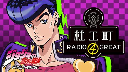 ジョジョの奇妙な冒険/ジョジョの奇妙な冒険 ダイヤモンドは砕けない/ラジオCD 「ジョジョの奇妙な冒険 ダイヤモンドは砕けない 杜王町RADIO 4 GREAT」 Vol.2