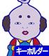 銀魂/銀魂/ハタ皇子つままれストラップ