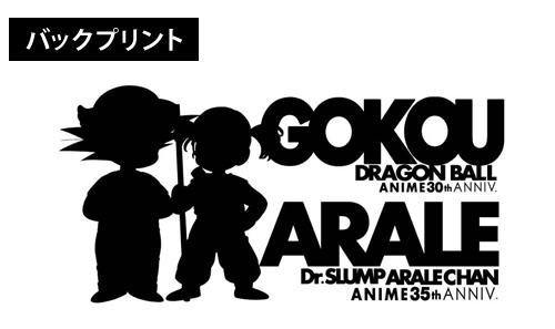 ドラゴンボール/Dr.スランプ アラレちゃん×ドラゴンボール/Dr.スランプ アラレちゃん×ドラゴンボール アラレTシャツ