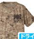 地球連邦軍 カモフラージュドライTシャツ