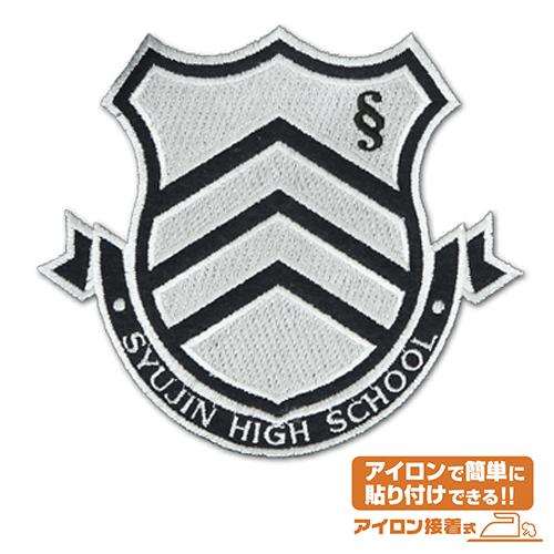 ペルソナ/ペルソナ5/秀尽学園高校 校章ワッペン