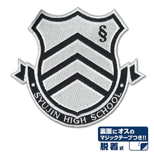 ペルソナ/ペルソナ5/秀尽学園高校 校章脱着式ワッペン