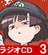 ラジオCD 「カバネリツアーズ」 Vol.3
