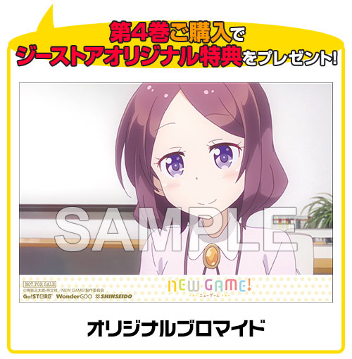 NEW GAME!/NEW GAME!/★GEE!特典付★NEW GAME! Lv.4【DVD】