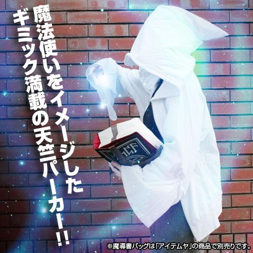 アイテムヤ/アイテムヤ/ウィザードパーカー 天竺Ver.