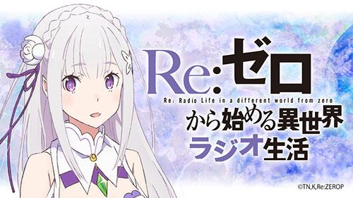 Re:ゼロから始める異世界生活/Re:ゼロから始める異世界生活/DJCD 「Re:ゼロから始める異世界ラジオ生活」