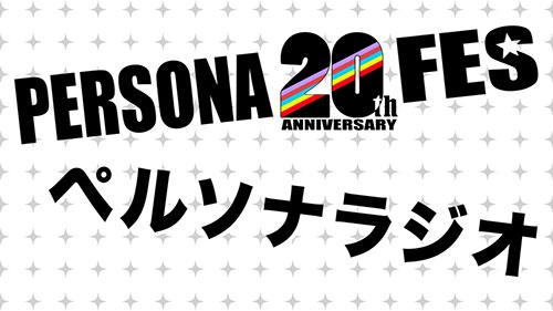 ペルソナ/PERSONA/【SPCD対象商品】ラジオCD 「20th ANNIVERSARY ペルソナラジオ」