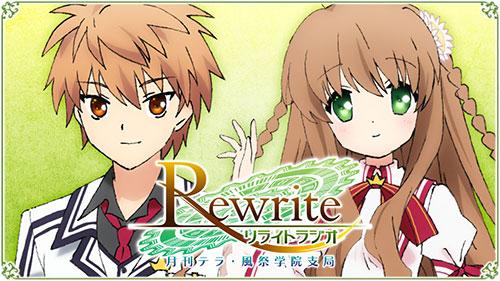 Rewrite/Rewrite/【SPCD対象商品】ラジオCD 「TVアニメ「Rewrite」ラジオ 月刊テラ・風祭学院支局」 Vol.1