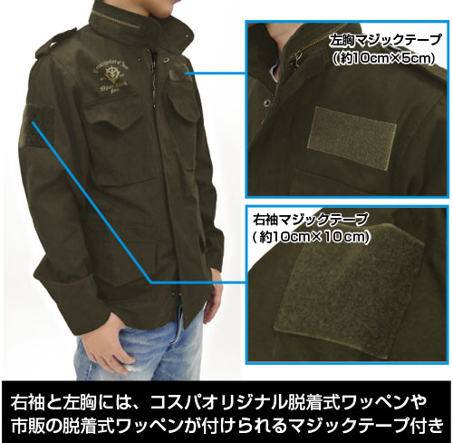 ガンダム/機動戦士ガンダム/ジオン宇宙攻撃軍M-65ジャケット