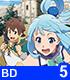 この素晴らしい世界に祝福を!2 限定版 第5巻【Blu-ra..