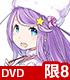 ★GEE!特典付★Re:ゼロから始める異世界生活 8【DVD】